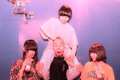 エキセントリック猛中毒性ロックバンドnee、新シングルから「下僕な僕チン」のMVを公開