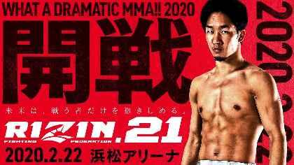 メインにRIZIN連勝中の朝倉未来が登場! 2/22浜松『RIZIN.21』の試合順が決定
