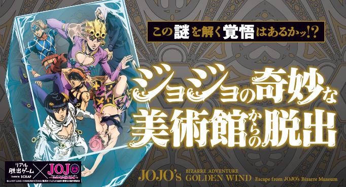 「リアル脱出ゲーム」×「ジョジョの奇妙な冒険 黄金の風」 『ジョジョの奇妙な美術館からの脱出』