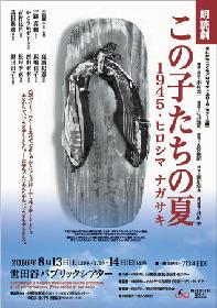母と子の記憶を語る朗読劇『この子たちの夏  1945 ヒロシマ・ナガサキ』