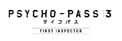 『PSYCHO-PASS サイコパス 3 FIRST INSPECTOR』劇場公開決定!Amazon Prime Videoでも独占配信