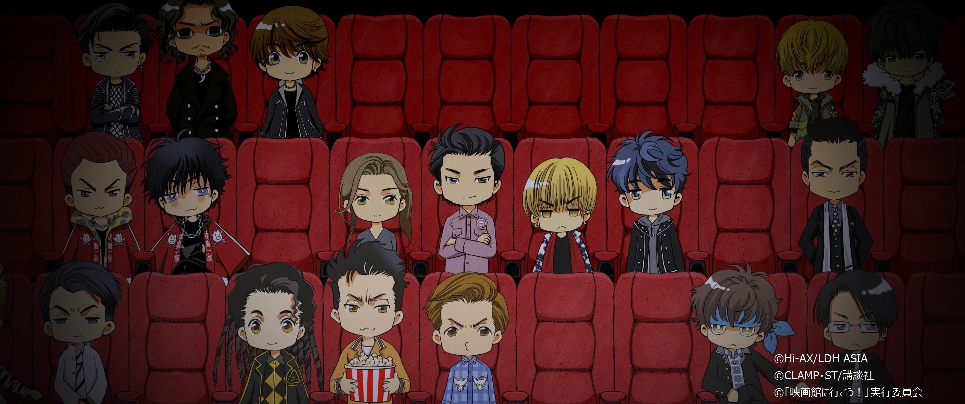 g-sword版映画泥棒 (C)「映画館に行こう!」実行委員会 (C)Hi-AX/LDH ASIA (C)CLAMP・ST/講談社