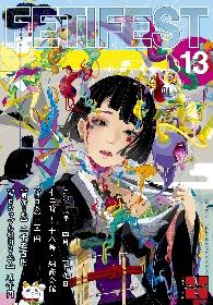 """松永天馬も降臨した『フェチフェス13』レポート """"ジャパニーズフェチ""""のファッションやアートが集結!"""