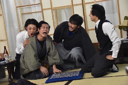 安西慎太郎、鈴木勝大、川原一馬、加治将樹、男4人芝居!舞台『絢爛とか爛漫とか』稽古場レポート