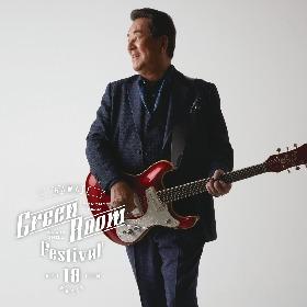 『GREENROOM FESTIVAL Hawaii'18』に加山雄三の出演が決定