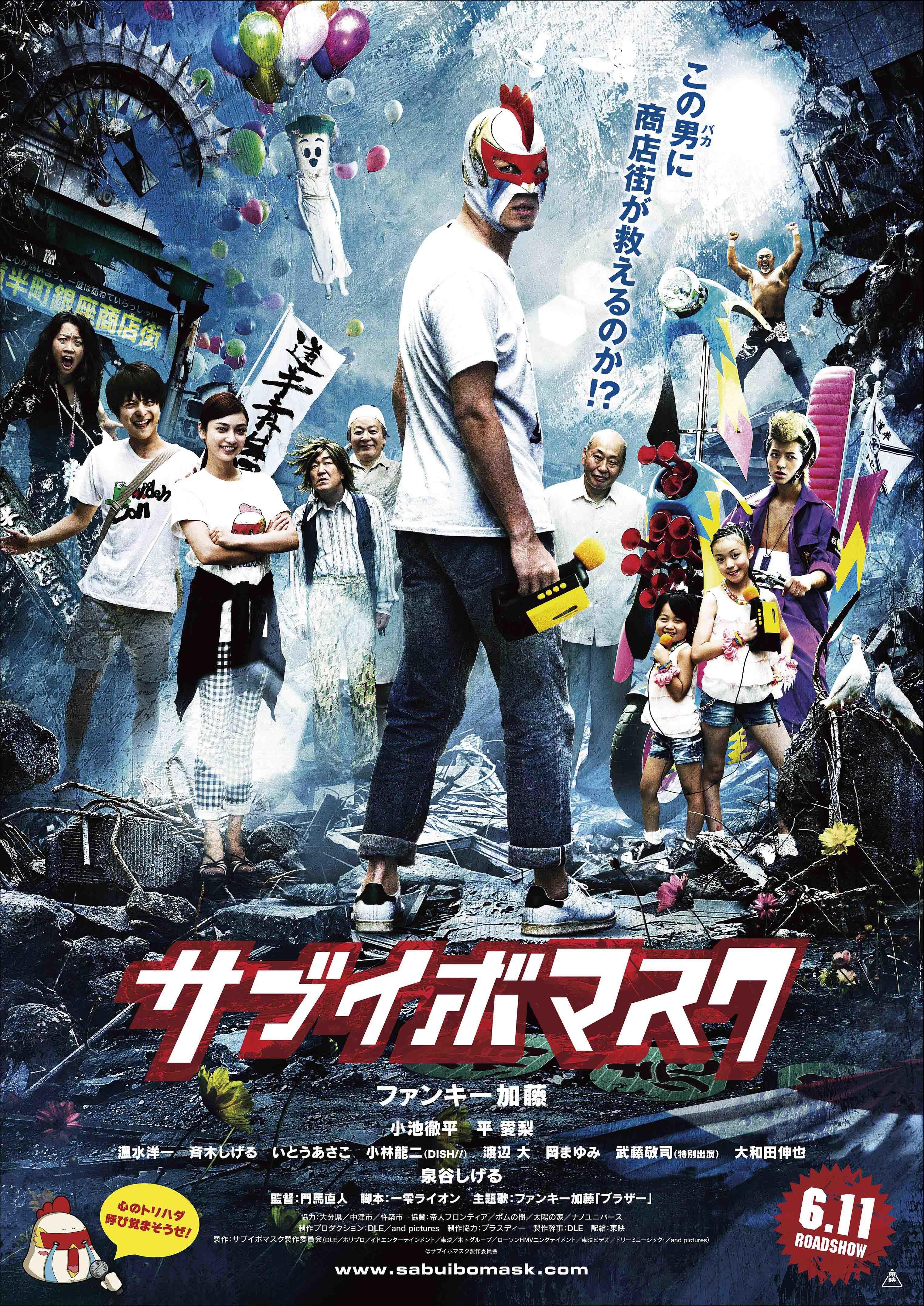 公開された映画『サブイボマスク』ポスタービジュアル ©サブイボマスク製作委員会