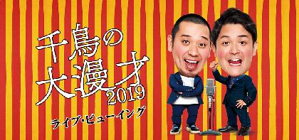 千鳥、チケット完売の単独ライブツアー『千鳥の大漫才2019』千秋楽のライブビューイングが決定!