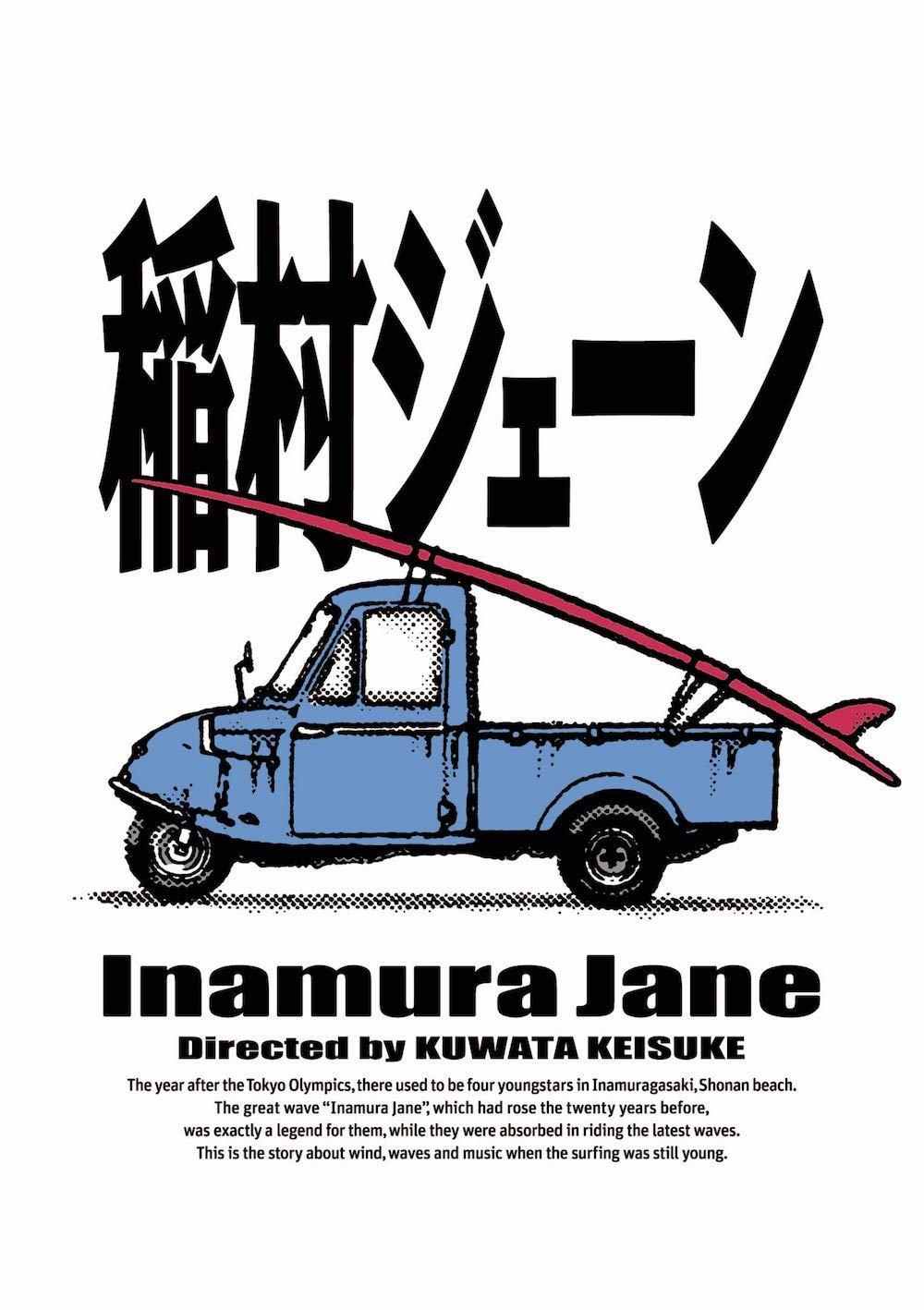 Blu-ray&DVD『稲村ジェーン』
