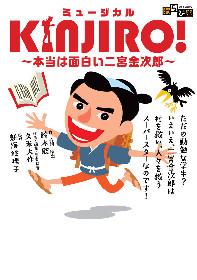 二宮金次郎の半生つづる、わらび座「ミュージカルKINJIRO!~」