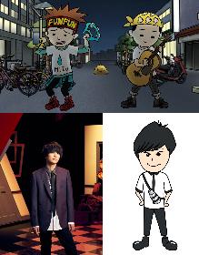 """ゆず似のデュオ・MIZUの新曲MVに""""すいとうさん""""ことUNISON SQUARE GARDEN・斎藤宏介が登場"""