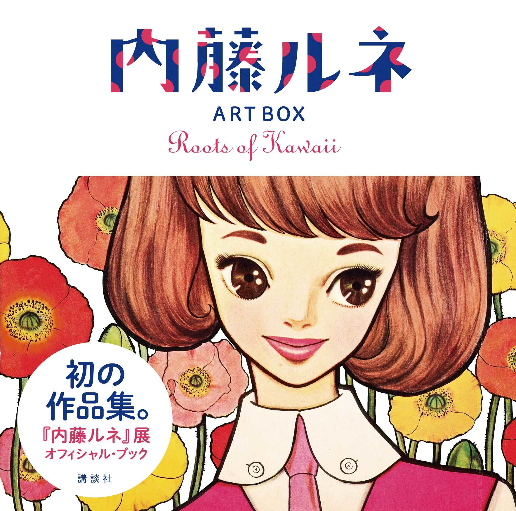 内藤ルネART BOX  Roots of Kawaii