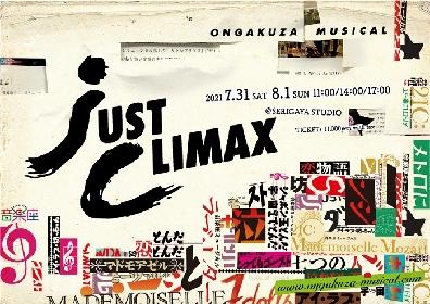 音楽座ミュージカル35年の道程をひとつのドラマとして紡ぐ Ongakuza Musical『JUST CLIMAX』上演決定