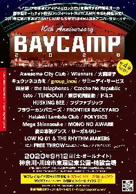 オールナイト野外・ロックイベント『BAYCAMP』、group_inouの出演を発表