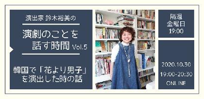 演出家・鈴木裕美が『花より男子 The Musical』を語る 『演劇のことを話す時間 Vol.5』の開催が決定