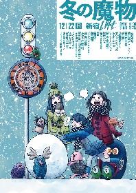 『冬の魔物』追加キャストとタイムテーブルが発表 ワッツーシゾンビのフロアライブ、鮎川誠&J.M.コラボ、Mom緊急参戦が決定
