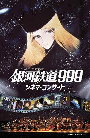 メーテル役・池田昌子が場内影アナを担当 『銀河鉄道999 シネマ・コンサート』2月開催、公式インタビューも到着