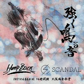 Hump BackとSCANDALによる2マンライブ『強く鳴る音』が大阪城音楽堂で開催