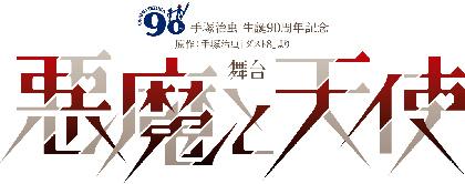 手塚治虫、生誕90周年を記念して漫画「ダスト8」を舞台化 観月ありさ、白石隼也が精霊の悪魔と天使に