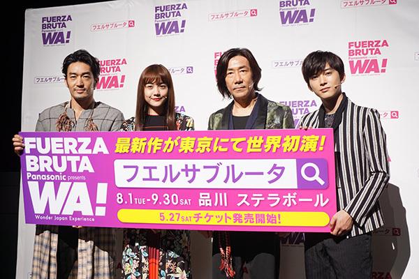 「WA !」アンバサダーを務める大谷亮平、松井愛莉、岸谷五朗、吉沢亮(写真左から)。