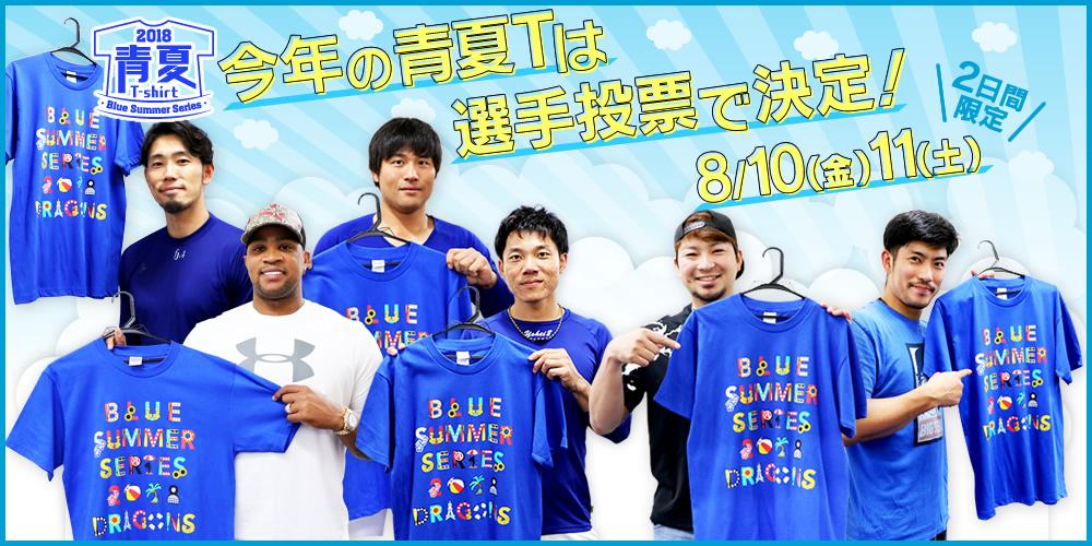 「2018青春Tシャツ付チケット」は10日、11日の2日間限定で、チケット代+300円でTシャツがゲットできる