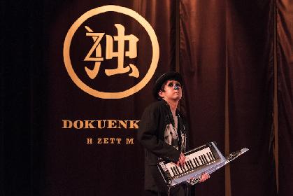 H ZETT M、コンサート『ピアノ独演会2017秋 -共鳴の陣-』を9月に開催へ