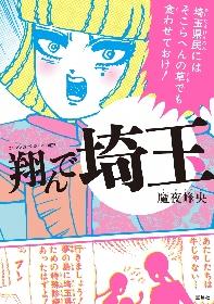 実写で「埼玉狩りだー!」 埼玉ディス漫画『翔んで埼玉』が映画化へ!W主演のGACKTは18歳の高校生役&二階堂ふみは男性役