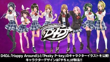 メディアミックスプロジェクト「D4DJ」、「Happy Around!」と「Peaky P-key」のキャラクターイラストを公開
