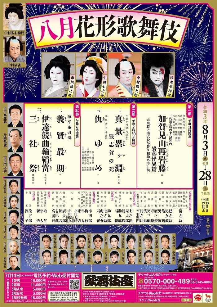 『八月花形歌舞伎』