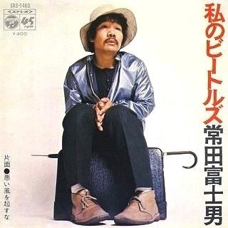 常田富士男「私のビートルズ」(日本コロンビア)