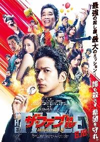 岡田准一の主演映画『ザ・ファブル 殺さない殺し屋』、延期を経た新たな公開日が決定