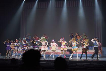 ライブミュージカル『プリパラ』公開ゲネプロを振り返りレポート 実はここにも見どころが!