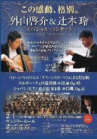 ピアニスト・外山啓介とチェリスト・辻本玲インタビュー 競演するスペシャル・コンサートに向けての想いとは