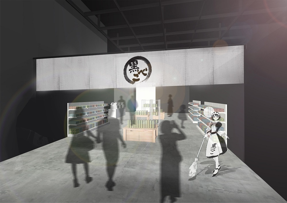 展覧会公式ショップ「黒べこ」※イメージ (C)和月伸宏/集英社