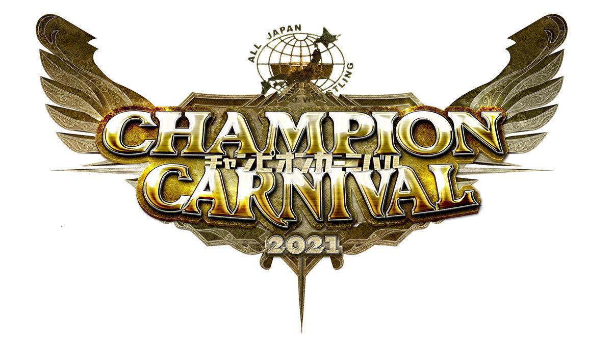 全日本プロレス『2021 Champion Carnival』が4月9日(金)に開幕する