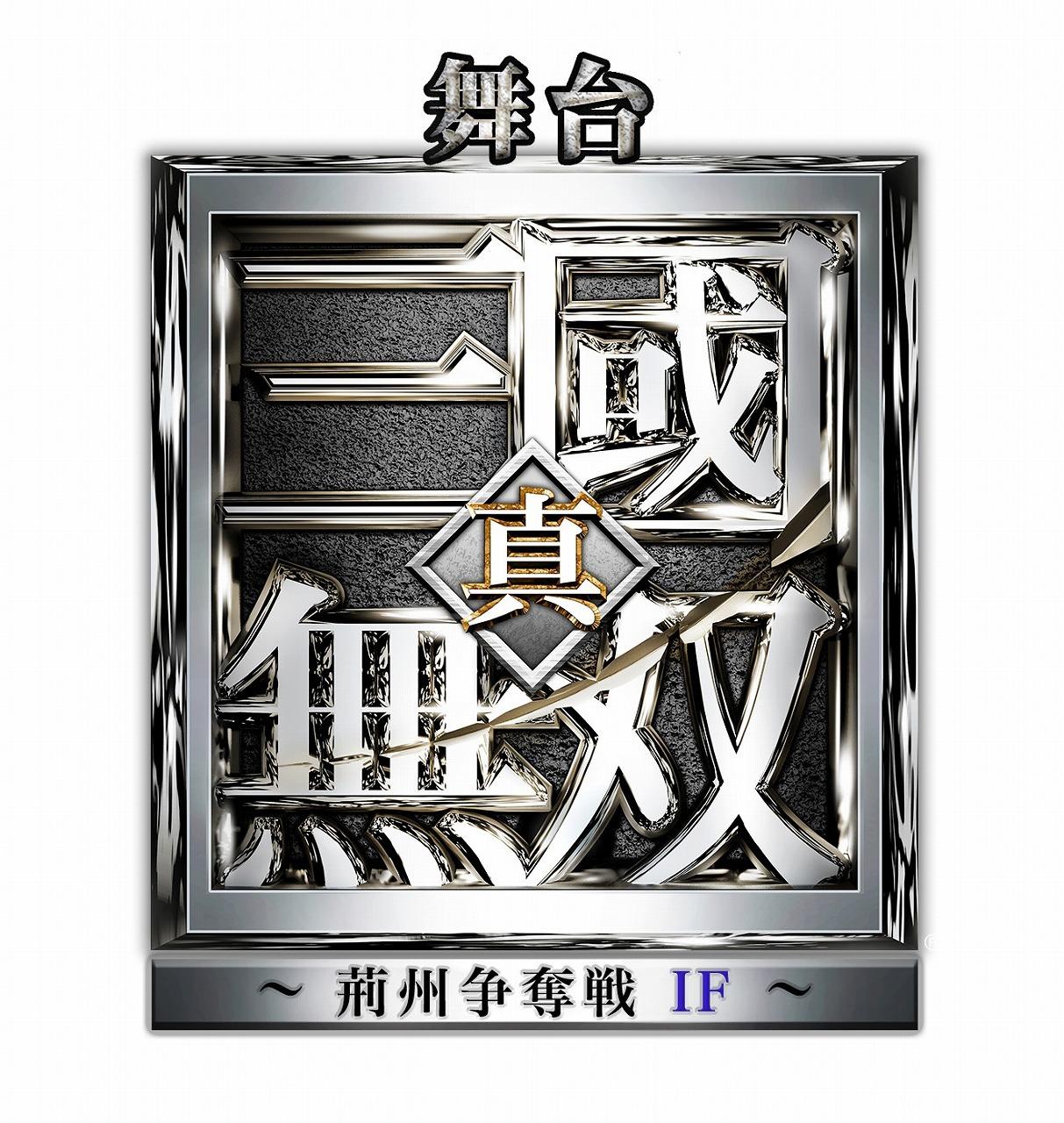 『舞台 真・三國無双 ~荊州争奪戦IF~』 (C)コーエーテクモゲームス All rights reserved.