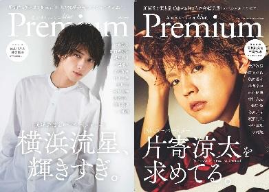 横浜流星と片寄涼太、グラビア誌『Audition blue Premium』で美麗ショット公開