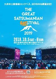 九州本土最南端のロックヘス『THE GREAT SATSUMANIAN HESTIVAL』2019年も開催決定&チケット最速先行スタート