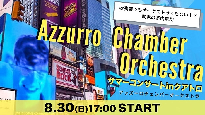 『Azzurro Chamber Orchestra サマーコンサート in クアトロ』