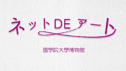 大学教員が語る、めくるめく考古と神道の世界 國學院大學博物館『オンラインミュージアム』【ネット DE アート 第17館】