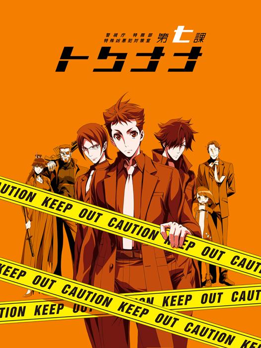 (C)特殊凶悪犯対策室 第七課