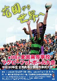 大阪桐蔭・東福岡・桐蔭学園がAシードに! 『第98回全国高校ラグビー』