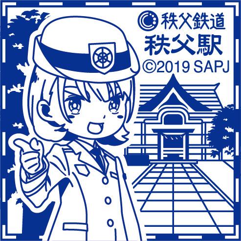 超平和バスターズトレイン スタンプ(秩父駅) イメージ