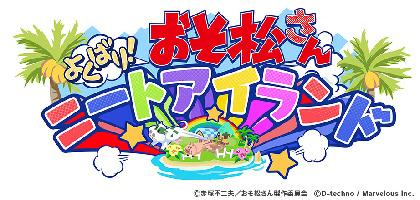 スマホ向け牧場ゲーム『おそ松さん よくばり!ニートアイランド』プロモーションムービーが公開