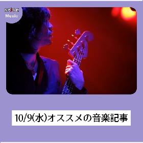 【昨日のニュースを振り返り】10/9(水)オススメ音楽記事