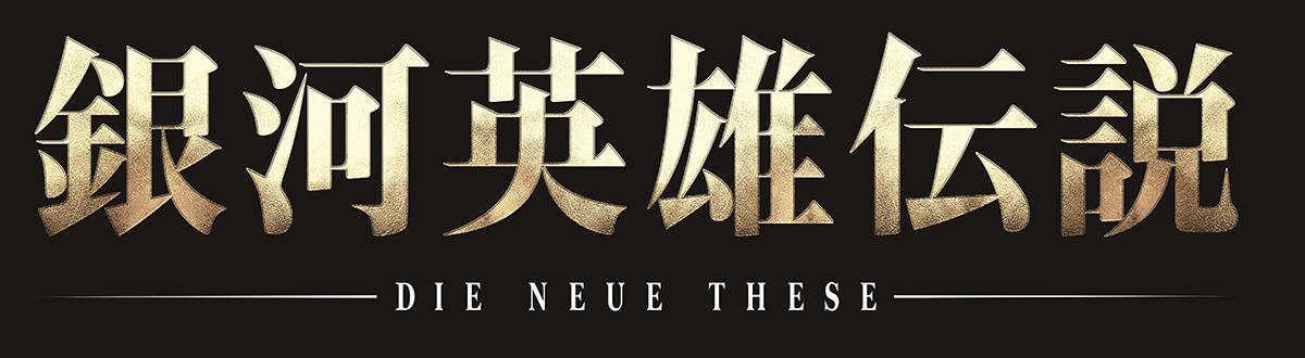 『銀河英雄伝説Die NeueThese』ロゴ (c)田中芳樹/松竹・Production I.G