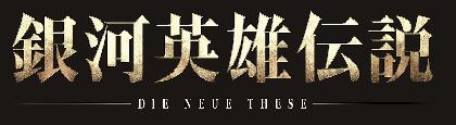 『銀河英雄伝説Die NeueThese』OP・EDを新たにNHK Eテレで放送決定! 新規ビジュアル2種と新規PV2種も解禁