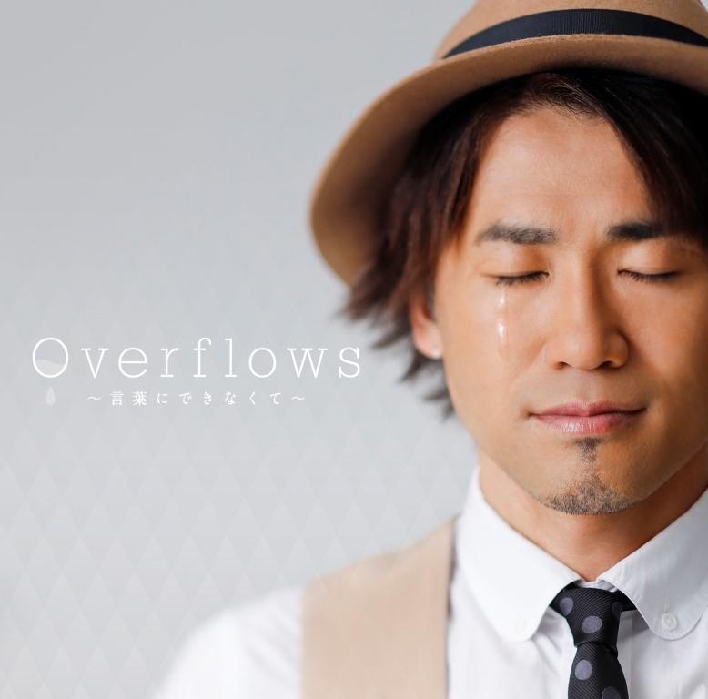 ナオト・インティライミ「Overflows~言葉にできなくて~」通常盤