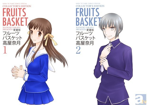 漫画『フルーツバスケット』の愛蔵版が発売決定!
