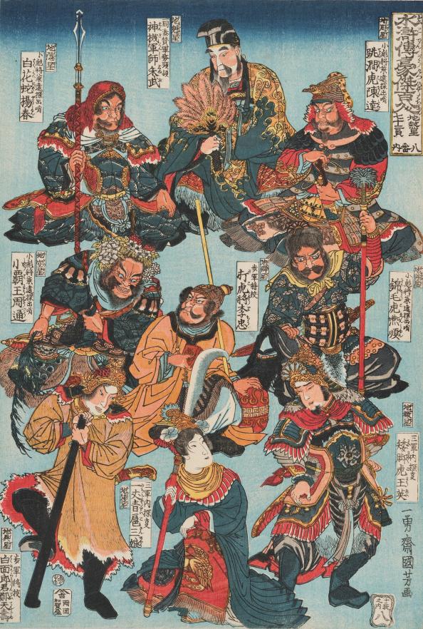 《水滸伝豪傑百八人 地煞星七十二員八番内 十二枚之内八》歌川国芳 天保前半(1830~35)頃