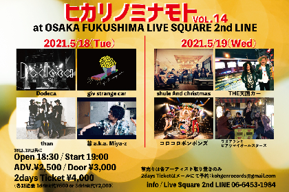 兵庫・尼崎にKOH-GEN RECORDS(コウゲンレコーズ)がオープン 店内でライブイベントも開催